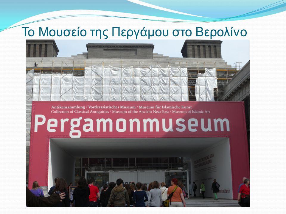 Το Μουσείο της Περγάμου στο Βερολίνο