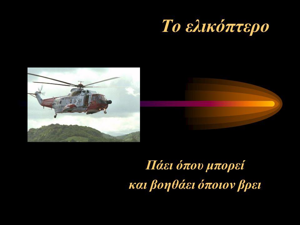 Το ελικόπτερο Πάει όπου μπορεί και βοηθάει όποιον βρει