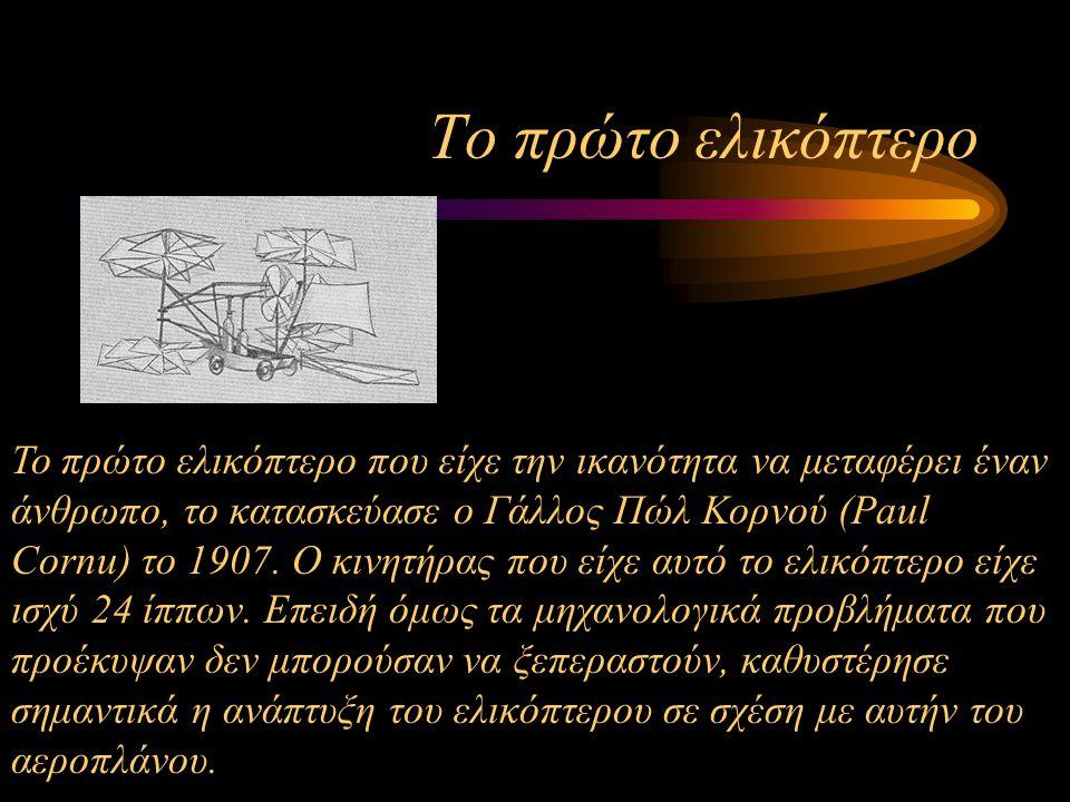 Το πρώτο ελικόπτερο Το πρώτο ελικόπτερο που είχε την ικανότητα να μεταφέρει έναν άνθρωπο, το κατασκεύασε ο Γάλλος Πώλ Κορνού (Paul Cornu) το 1907. Ο κ