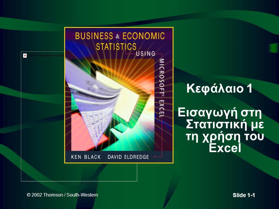 © 2002 Thomson / South-Western Slide 1-1 Κεφάλαιο 1 Εισαγωγή στη Στατιστική με τη χρήση του Excel