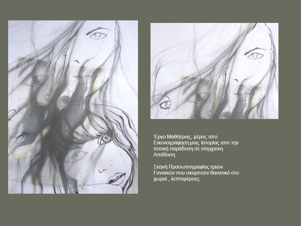 Έργο Μαθήτριας, μέρος απο Εικονογράφηση μιας Ιστορίας απο την τοπική παράδοση σε σύγχρονη Απόδοση. Σκηνή Προσωπογραφίας τριών Γυναικών που σκορπούν θα