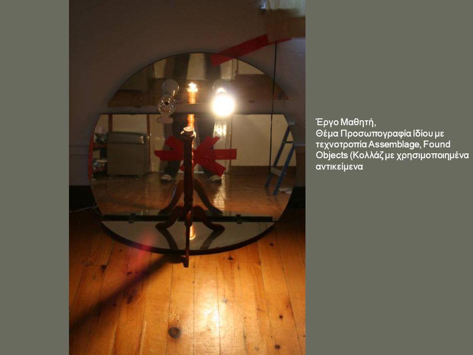 Έργο Μαθητή, Θέμα Προσωπογραφία Ιδίoυ με τεχνοτροπία Assemblage, Found Objects (Κολλάζ με χρησιμοποιημένα αντικείμενα