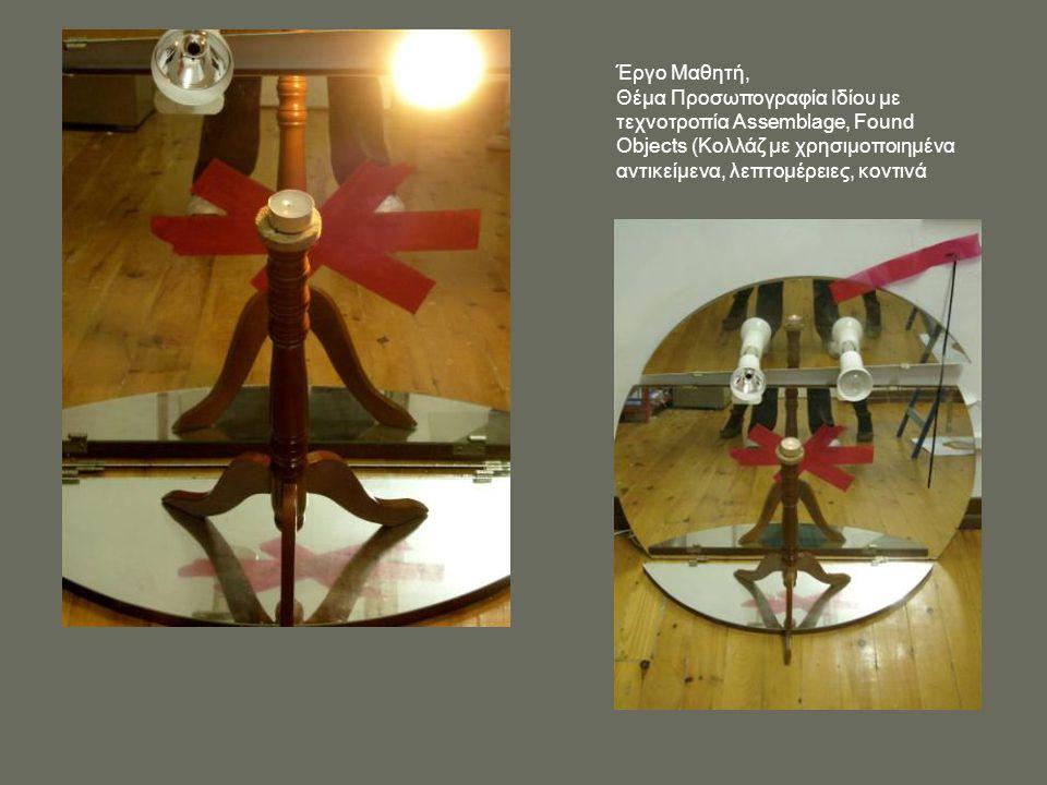 Έργο Μαθητή, Θέμα Προσωπογραφία Ιδίoυ με τεχνοτροπία Assemblage, Found Objects (Κολλάζ με χρησιμοποιημένα αντικείμενα, λεπτομέρειες, κοντινά