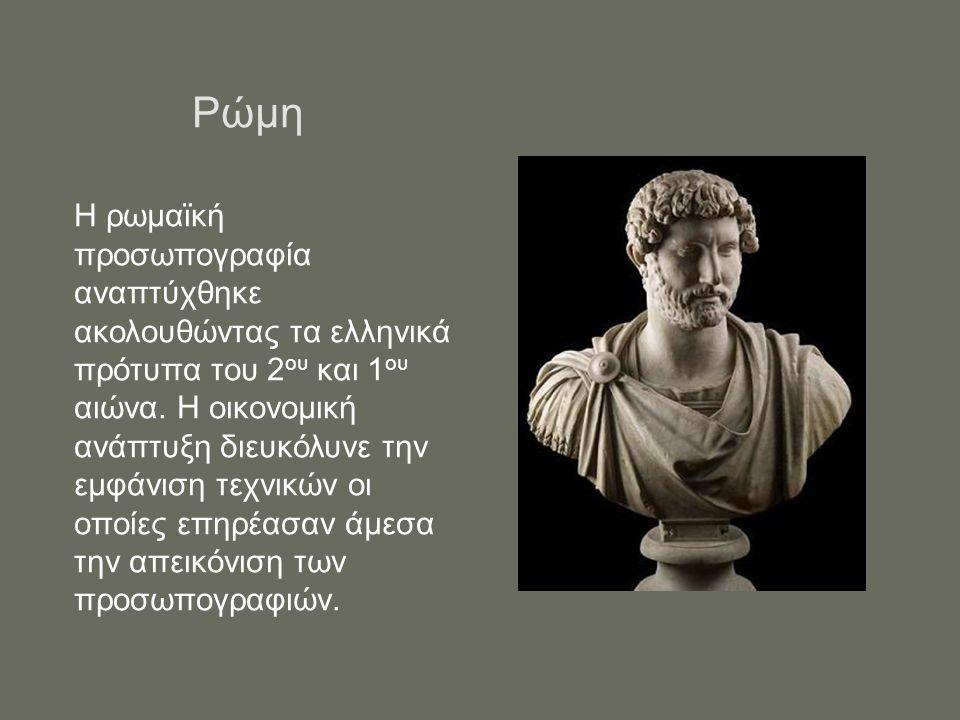 Ρώμη Η ρωμαϊκή προσωπογραφία αναπτύχθηκε ακολουθώντας τα ελληνικά πρότυπα του 2 ου και 1 ου αιώνα. Η οικονομική ανάπτυξη διευκόλυνε την εμφάνιση τεχνι