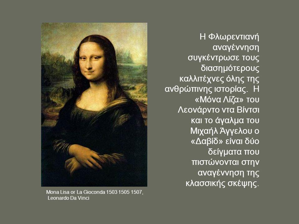 Mona Lisa or La Gioconda 1503 1505 1507, Leonardo Da Vinci Η Φλωρεντιανή αναγέννηση συγκέντρωσε τους διασημότερους καλλιτέχνες όλης της ανθρώπινης ιστ