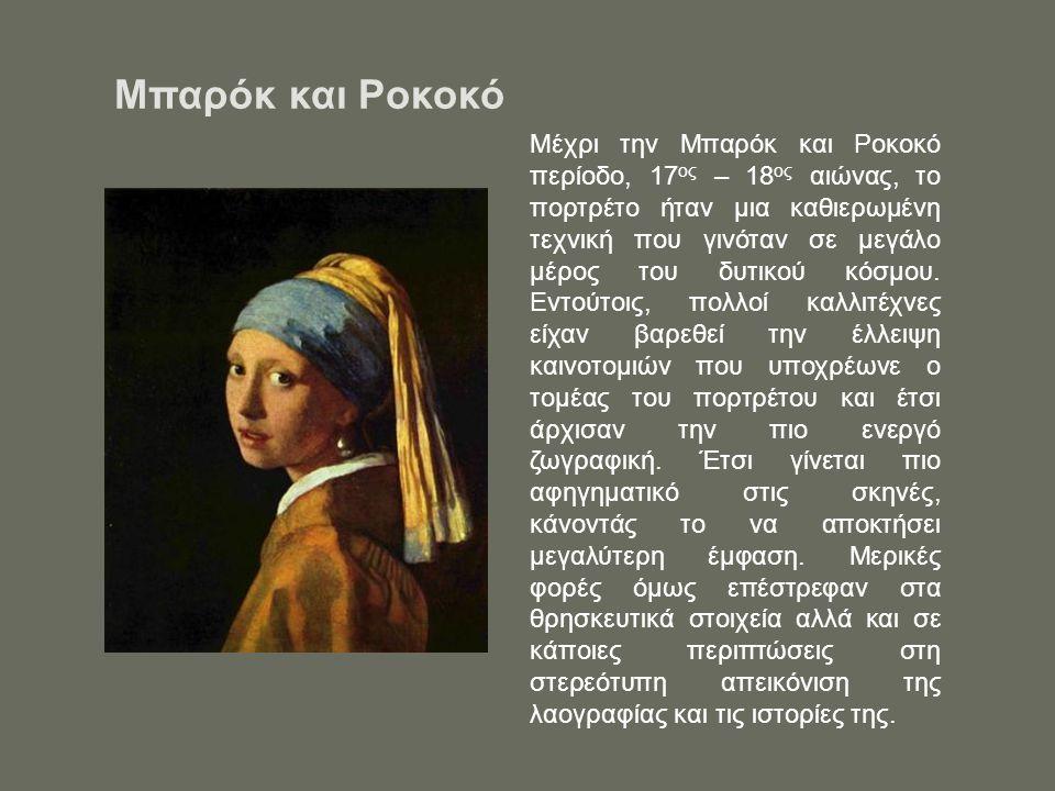 Μπαρόκ και Ροκοκό Μέχρι την Μπαρόκ και Ροκοκό περίοδο, 17 ος – 18 ος αιώνας, το πορτρέτο ήταν μια καθιερωμένη τεχνική που γινόταν σε μεγάλο μέρος του