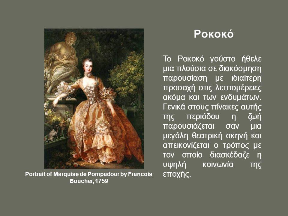 Ροκοκό Το Ροκοκό γούστο ήθελε μια πλούσια σε διακόσμηση παρουσίαση με ιδιαίτερη προσοχή στις λεπτομέρειες ακόμα και των ενδυμάτων. Γενικά στους πίνακε