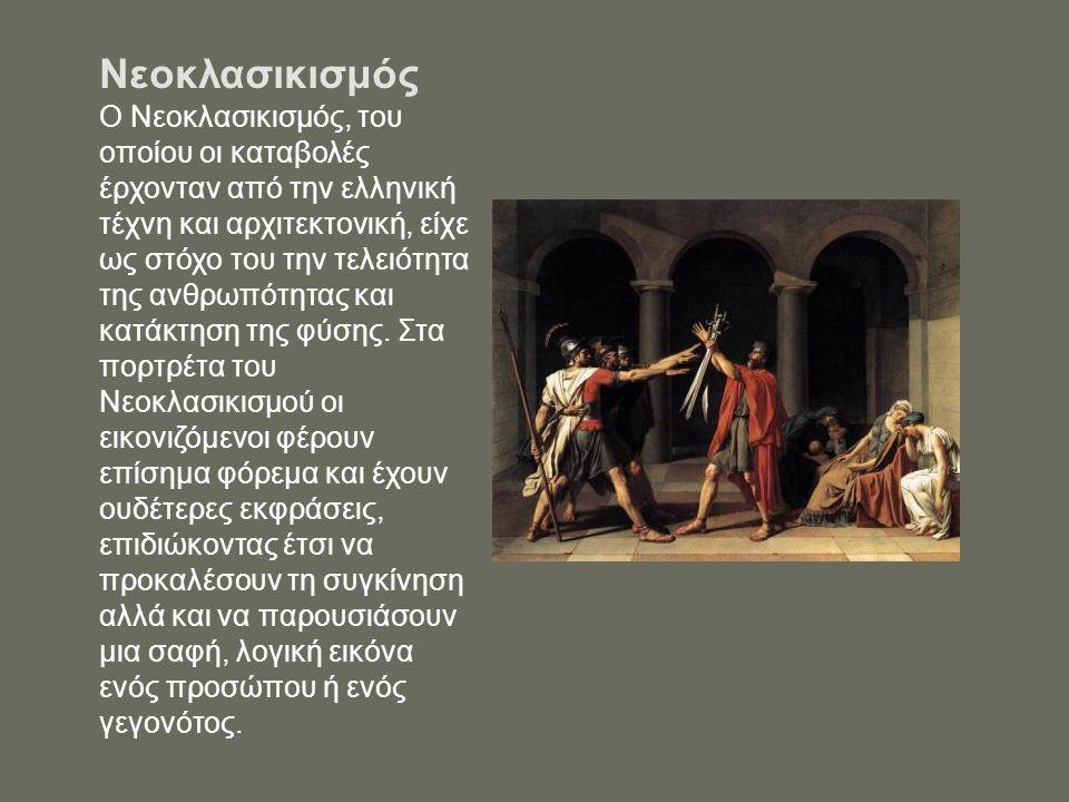 Νεοκλασικισμός Ο Νεοκλασικισμός, του οποίου οι καταβολές έρχονταν από την ελληνική τέχνη και αρχιτεκτονική, είχε ως στόχο του την τελειότητα της ανθρω