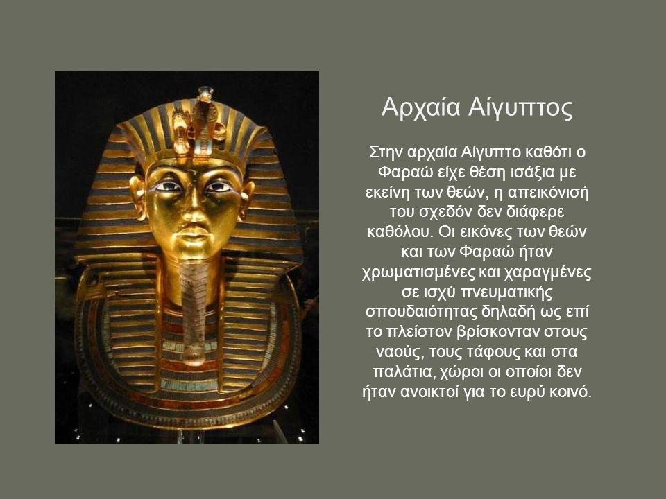 Αρχαία Αίγυπτος Στην αρχαία Αίγυπτο καθότι ο Φαραώ είχε θέση ισάξια με εκείνη των θεών, η απεικόνισή του σχεδόν δεν διάφερε καθόλου. Οι εικόνες των θε