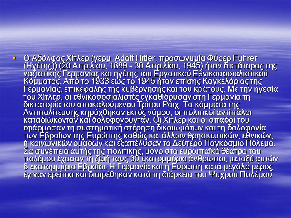  Ο Αδόλφος Χίτλερ (γερμ. Adolf Hitler, προσωνυμία Φύρερ Fuhrer (Ηγέτης)) (20 Απριλίου, 1889 - 30 Απριλίου, 1945) ήταν δικτάτορας της ναζιστικής Γερμα