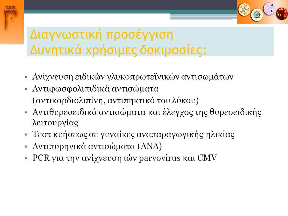 Διαγνωστική προσέγγιση Δυνητικά χρήσιμες δοκιμασίες: Ανίχνευση ειδικών γλυκοπρωτεϊνικών αντισωμάτων Αντιφωσφολιπιδικά αντισώματα (αντικαρδιολιπίνη, αν