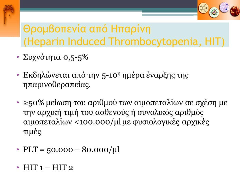 Θρομβοπενία από Ηπαρίνη (Heparin Induced Thrombocytopenia, HIT) Συχνότητα 0,5-5% Εκδηλώνεται από την 5-10 η ημέρα έναρξης της ηπαρινοθεραπείας. ≥50% μ