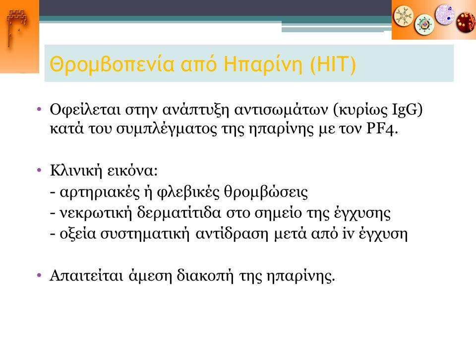 Θρομβοπενία από Ηπαρίνη (HIT) Οφείλεται στην ανάπτυξη αντισωμάτων (κυρίως IgG) κατά του συμπλέγματος της ηπαρίνης με τον PF4. Κλινική εικόνα: - αρτηρι