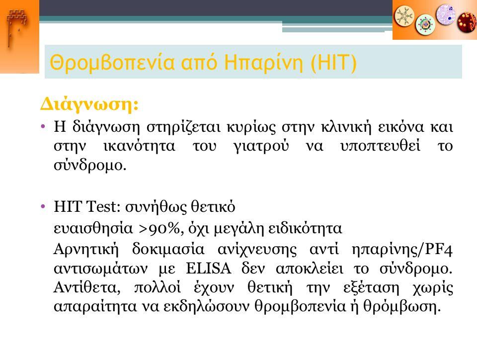 Θρομβοπενία από Ηπαρίνη (HIT) Διάγνωση: Η διάγνωση στηρίζεται κυρίως στην κλινική εικόνα και στην ικανότητα του γιατρού να υποπτευθεί το σύνδρομο. HIT