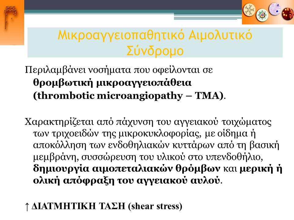 Μικροαγγειοπαθητικό Αιμολυτικό Σύνδρομο Περιλαμβάνει νοσήματα που οφείλονται σε θρομβωτική μικροαγγειοπάθεια (thrombotic microangiopathy – TMA). Χαρακ