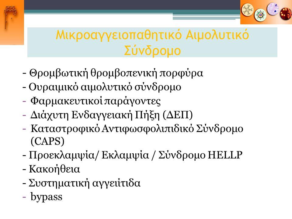 Μικροαγγειοπαθητικό Αιμολυτικό Σύνδρομο - Θρομβωτική θρομβοπενική πορφύρα - Ουραιμικό αιμολυτικό σύνδρομο -Φαρμακευτικοί παράγοντες -Διάχυτη Ενδαγγεια