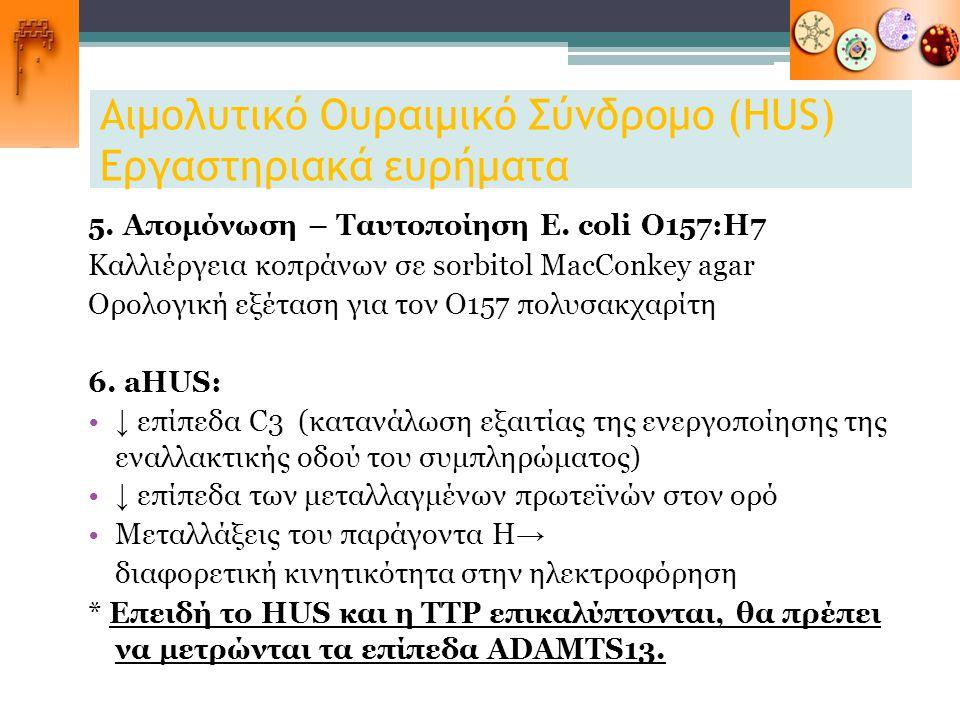 Αιμολυτικό Ουραιμικό Σύνδρομο (HUS) Εργαστηριακά ευρήματα 5. Απομόνωση – Ταυτοποίηση E. coli O157:Η7 Καλλιέργεια κοπράνων σε sorbitol MacConkey agar Ο
