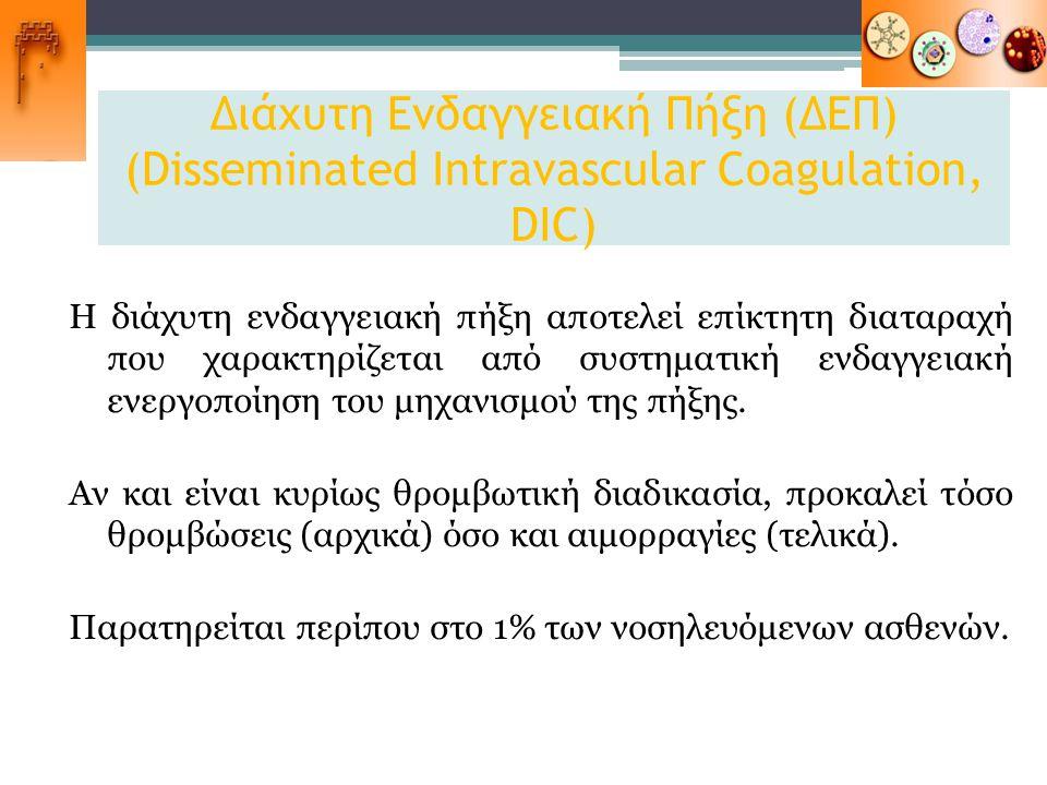 Διάχυτη Ενδαγγειακή Πήξη (ΔΕΠ) (Disseminated Intravascular Coagulation, DIC) Η διάχυτη ενδαγγειακή πήξη αποτελεί επίκτητη διαταραχή που χαρακτηρίζεται