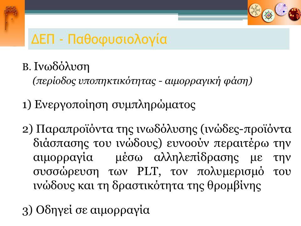 ΔΕΠ - Παθοφυσιολογία Β. Ινωδόλυση (περίοδος υποπηκτικότητας - αιμορραγική φάση) 1) Ενεργοποίηση συμπληρώματος 2) Παραπροϊόντα της ινωδόλυσης (ινώδες-π