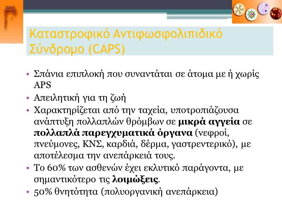 Καταστροφικό Αντιφωσφολιπιδικό Σύνδρομο (CAPS) Σπάνια επιπλοκή που συναντάται σε άτομα με ή χωρίς APS Απειλητική για τη ζωή Χαρακτηρίζεται από την ταχ