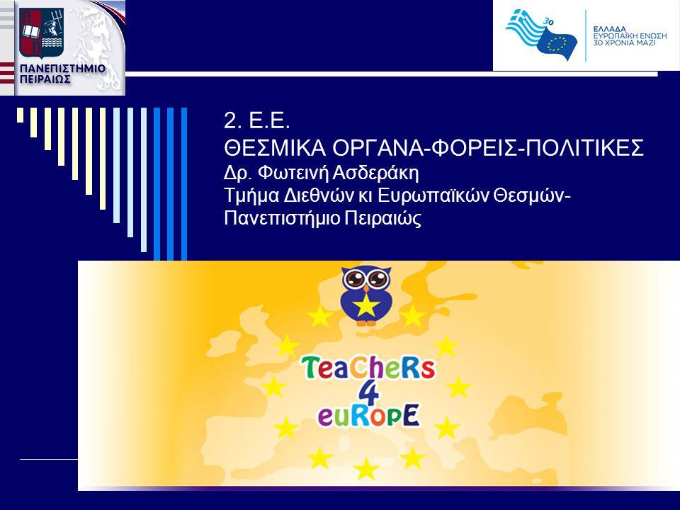 Το Συμβούλιο Υπουργών  Το Συμβούλιο της ΕΕ είναι ένα από τα κύρια όργανα λήψης αποφάσεων της Ευρωπαϊκής Ένωσης  Συστήθηκε από τις ιδρυτικές συνθήκες τη δεκαετία του 1950.