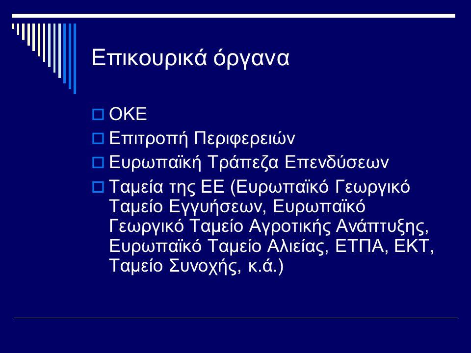 Επικουρικά όργανα  ΟΚΕ  Επιτροπή Περιφερειών  Ευρωπαϊκή Τράπεζα Επενδύσεων  Ταμεία της ΕΕ (Ευρωπαϊκό Γεωργικό Ταμείο Εγγυήσεων, Ευρωπαϊκό Γεωργικό Ταμείο Αγροτικής Ανάπτυξης, Ευρωπαϊκό Ταμείο Αλιείας, ΕΤΠΑ, ΕΚΤ, Ταμείο Συνοχής, κ.ά.)