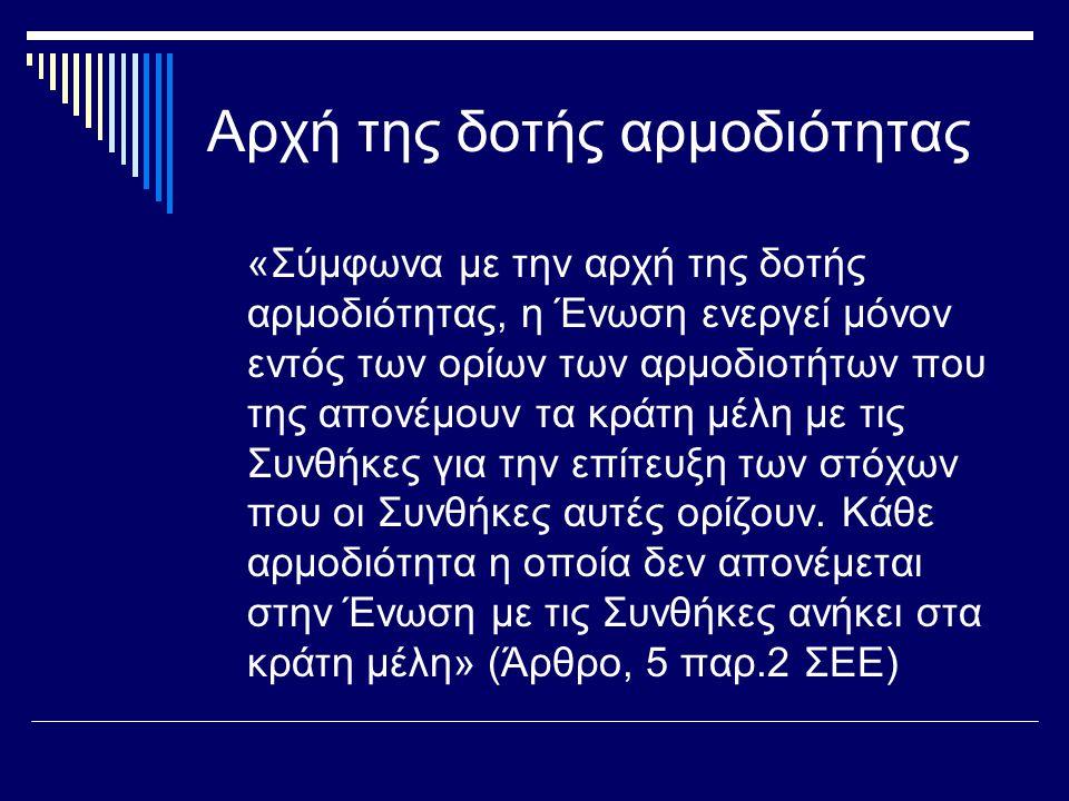 Αρχή της επικουρικότητας «Σύμφωνα με την αρχή της επικουρικότητας, στους τομείς οι οποίοι δεν υπάγονται στην αποκλειστική της αρμοδιότητα, η Ένωση παρεμβαίνει μόνο εφόσον και κατά τον βαθμό που οι στόχοι της προβλεπόμενης δράσης δεν μπορούν να επιτευχθούν επαρκώς από τα κράτη μέλη...» (Άρθρο 5 παρ.