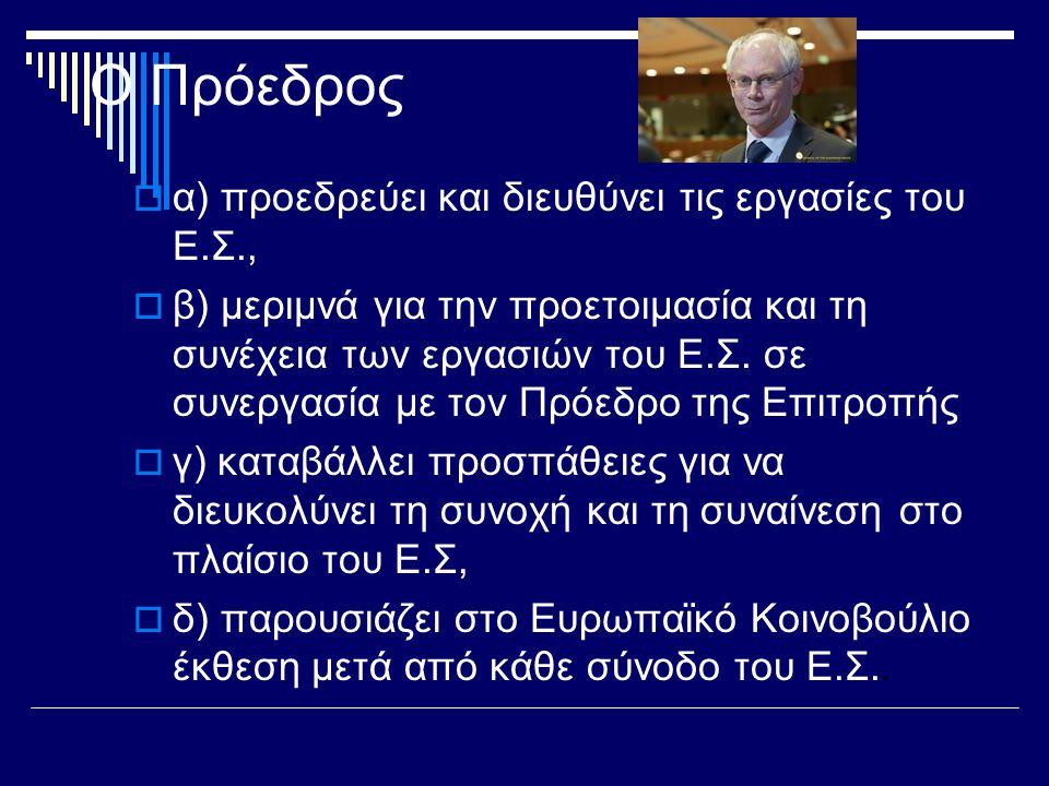 Ο Πρόεδρος  α) προεδρεύει και διευθύνει τις εργασίες του Ε.Σ.,  β) μεριμνά για την προετοιμασία και τη συνέχεια των εργασιών του Ε.Σ.