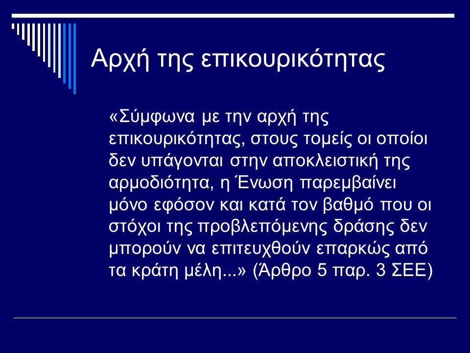 Αρχή της αναλογικότητας «Σύμφωνα με την αρχή της αναλογικότητας, το περιεχόμενο και η μορφή της δράσης της Ένωσης δεν υπερβαίνουν τα απαιτούμενα για την επίτευξη των στόχων των Συνθηκών» (Άρθρο 5 παρ.4 ΣΕΕ)