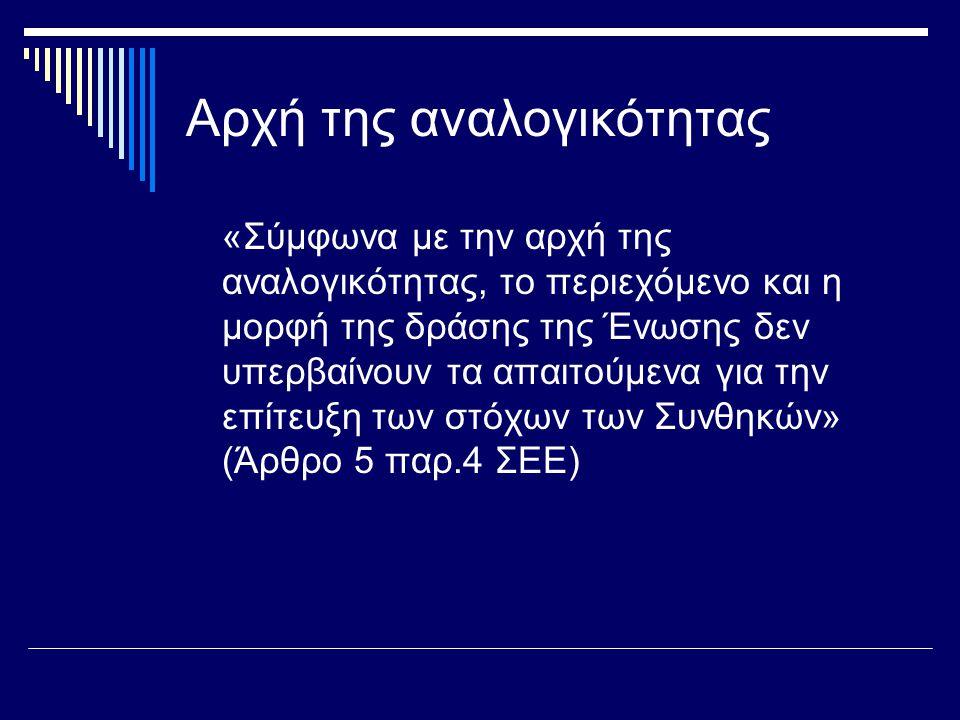 ΙρλανδιαΙανουάριος-Ιούνιος2013 ΛιθουανίαΙούλιος-Δεκέμβριος2013 ΕλλάδαΙανουάριος-Ιούνιος2014 Ελλάδα 1983 Β΄/ 1988 Β΄ / 1994 Α΄/ 2003 Α΄ / [2014 Α΄] Η «τριάδα» των Προεδριών της ΕΕ