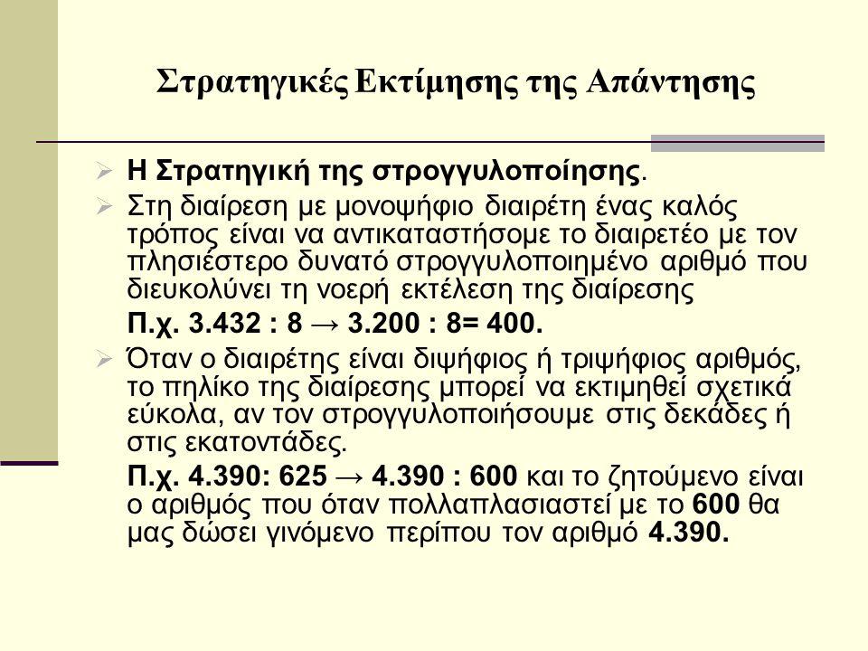 Στρατηγικές Εκτίμησης της Απάντησης Η Στρατηγική του συνταιριάσματος των αριθμών.