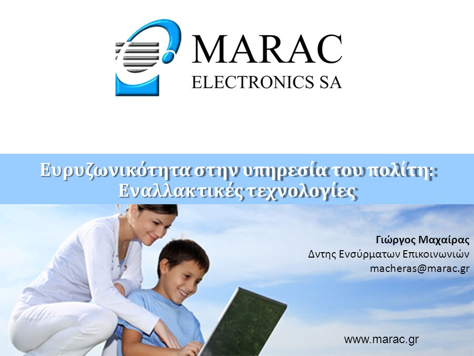 www.marac.gr Ευρυζωνικότητα στην Υπηρεσία του Πολίτη: Εναλλακτικές τεχνολογίες Active Ethernet, ΙΕΕΕ 802.3 GPON GE-PON FTTH – Οποιαδήποτε τεχνολογία FTTH – Οποιαδήποτε τεχνολογία 22 Λύσεις end to end