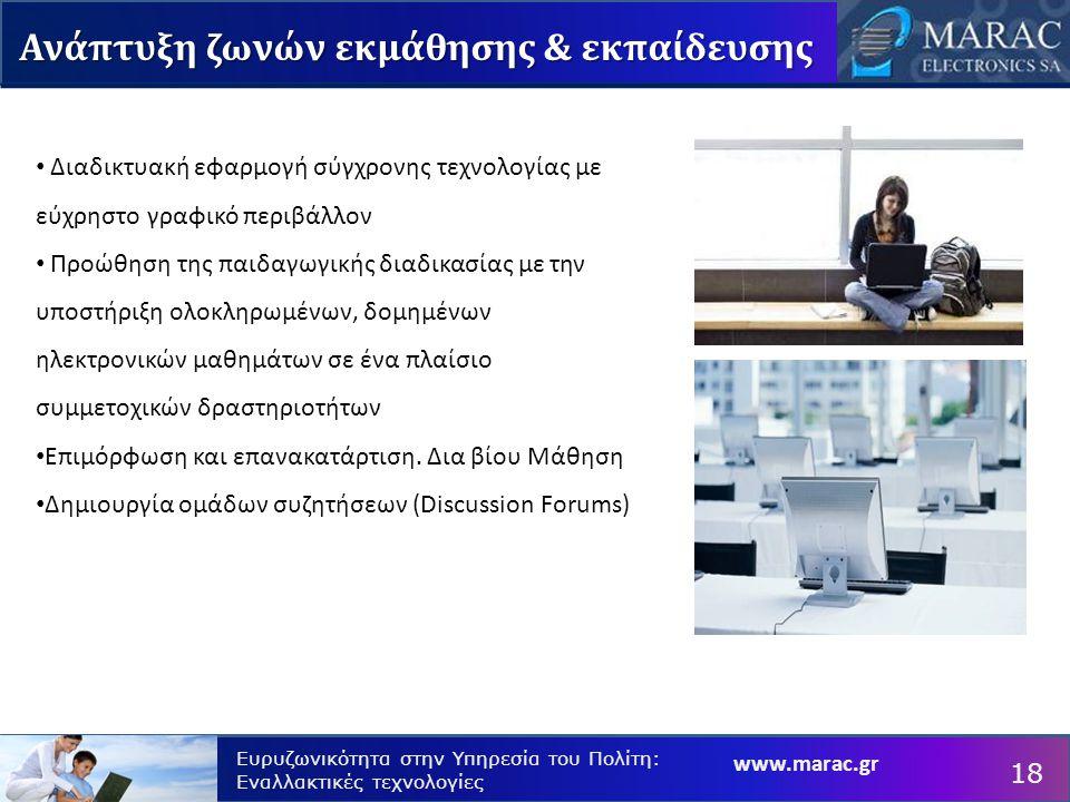 www.marac.gr Ευρυζωνικότητα στην Υπηρεσία του Πολίτη: Εναλλακτικές τεχνολογίες Ανάπτυξη ζωνών εκμάθησης & εκπαίδευσης 18 Διαδικτυακή εφαρμογή σύγχρονης τεχνολογίας με εύχρηστο γραφικό περιβάλλον Προώθηση της παιδαγωγικής διαδικασίας με την υποστήριξη ολοκληρωμένων, δομημένων ηλεκτρονικών μαθημάτων σε ένα πλαίσιο συμμετοχικών δραστηριοτήτων Επιμόρφωση και επανακατάρτιση.