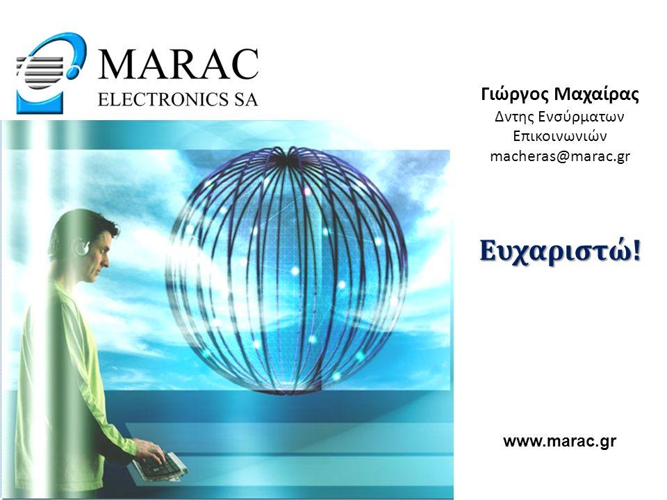 Ευχαριστώ! Γιώργος Μαχαίρας Δντης Ενσύρματων Επικοινωνιών macheras@marac.gr www.marac.gr