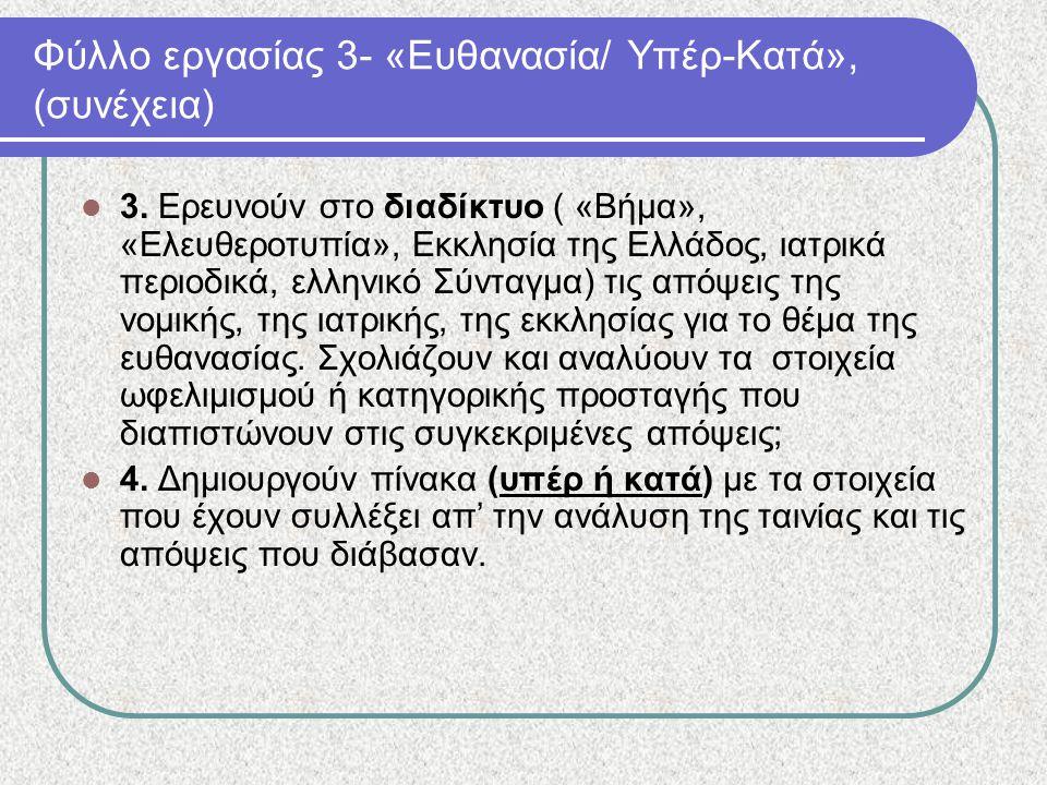Φύλλο εργασίας 3- «Ευθανασία/ Υπέρ-Κατά», (συνέχεια) 3. Ερευνούν στο διαδίκτυο ( «Βήμα», «Ελευθεροτυπία», Εκκλησία της Ελλάδος, ιατρικά περιοδικά, ελλ