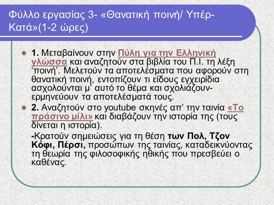 Φύλλο εργασίας 3- «Θανατική ποινή/ Υπέρ- Κατά»(1-2 ώρες) 1. Μεταβαίνουν στην Πύλη για την Ελληνική γλώσσα και αναζητούν στα βιβλία του Π.Ι. τη λέξη 'π