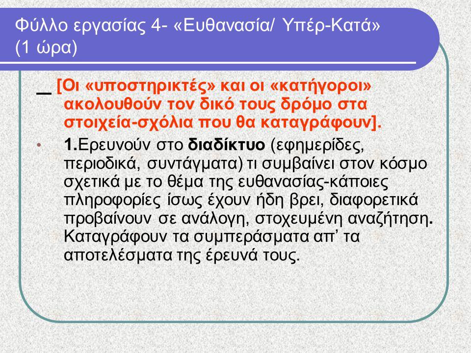 Φύλλο εργασίας 4- «Ευθανασία/ Υπέρ-Κατά» (1 ώρα) [Οι «υποστηρικτές» και οι «κατήγοροι» ακολουθούν τον δικό τους δρόμο στα στοιχεία-σχόλια που θα καταγ