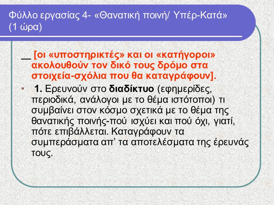 Φύλλο εργασίας 4- «Θανατική ποινή/ Υπέρ-Κατά» (1 ώρα) [οι «υποστηρικτές» και οι «κατήγοροι» ακολουθούν τον δικό τους δρόμο στα στοιχεία-σχόλια που θα