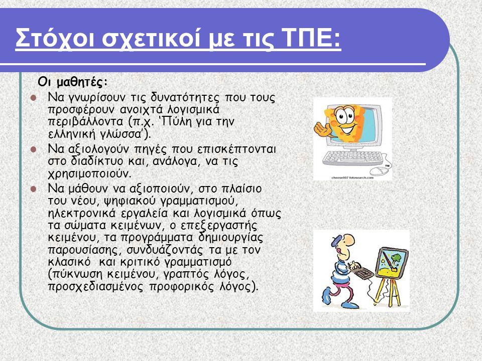 Στόχοι σχετικοί με τις ΤΠΕ: Οι μαθητές: Να γνωρίσουν τις δυνατότητες που τους προσφέρουν ανοιχτά λογισμικά περιβάλλοντα (π.χ. 'Πύλη για την ελληνική γ