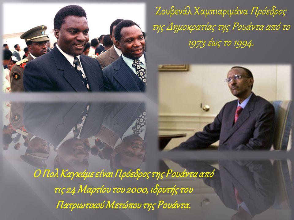 Αίτια Από το 1980 αρχικά οι Γερμανοί και μετά οι Βέλγοι έκαναν την χώρα αποικία τους μέχρι το 1962 οπότε και η Ρουάντα έγινε ανεξάρτητο κράτος.