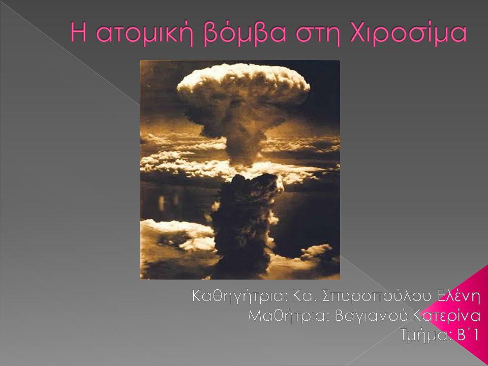 Κανείς δεν φανταζόταν ούτε ο Λήο Ζίλαρντ, ο εφευρέτης της πυρηνικής ενέργειας, την καταστροφή που θα προκαλούσε στην ανθρωπότητα η σύλληψη μιας ιδέας.