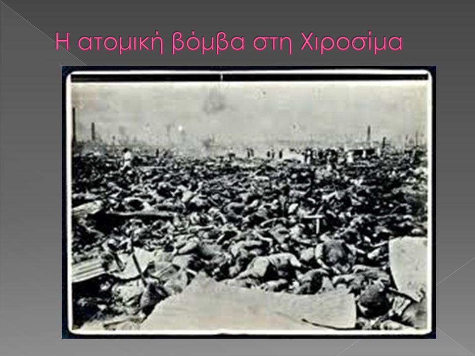 Στις 6 Αυγούστου του 1945, μια βόμβα ουρανίου εξερράγη 600 μέτρα περίπου, πάνω από την πόλη της Χιροσίμα.