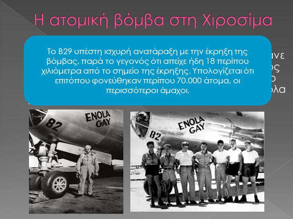 Η βόμβα ήταν τύπου ουρανίου 235, η οποία είχε λάβει το προσωνύμιο Little Boy .