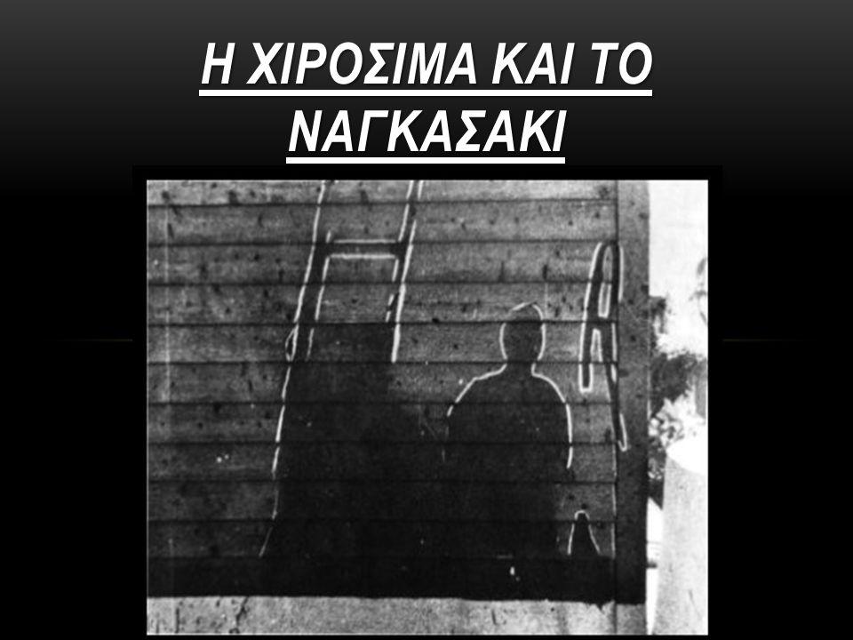 Η ΧΙΡΟΣΙΜΑ ΚΑΙ ΤΟ ΝΑΓΚΑΣΑΚΙ