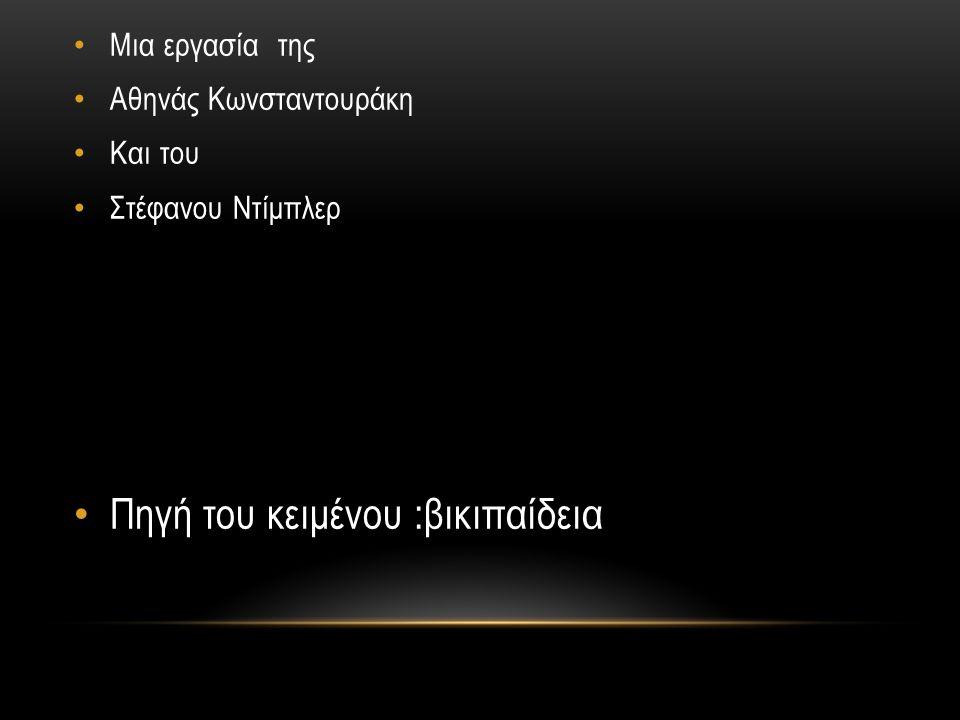 Μια εργασία της Αθηνάς Κωνσταντουράκη Και του Στέφανου Ντίμπλερ Πηγή του κειμένου :βικιπαίδεια