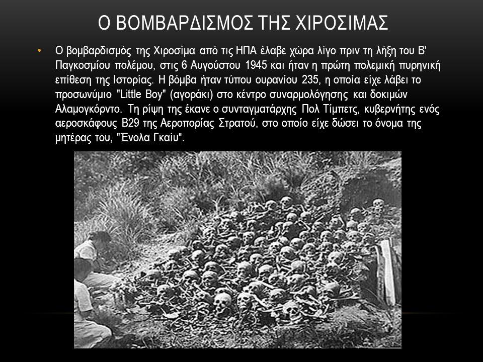 Ο ΒΟΜΒΑΡΔΙΣΜΟΣ ΤΗΣ ΧΙΡΟΣΙΜΑΣ Ο βομβαρδισμός της Χιροσίμα από τις ΗΠΑ έλαβε χώρα λίγο πριν τη λήξη του Β' Παγκοσμίου πολέμου, στις 6 Αυγούστου 1945 και