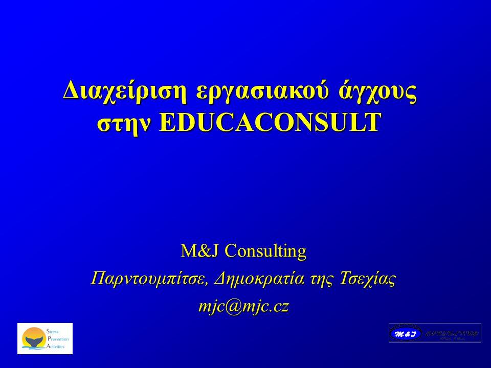 Διαχείριση εργασιακού άγχους στην EDUCACONSULT M&J Consulting Παρντουμπίτσε, Δημοκρατία της Τσεχίας mjc@mjc.cz