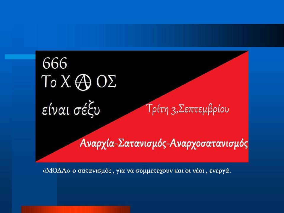 «ΜΟΔΑ» ο σατανισμός, για να συμμετέχουν και οι νέοι, ενεργά.