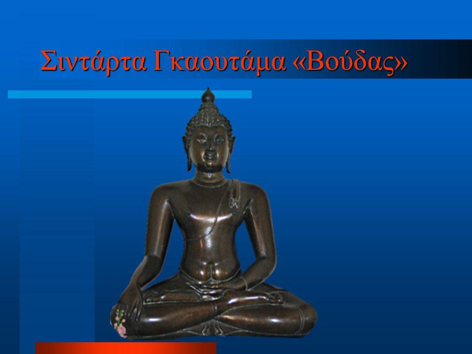 Σιντάρτα Γκαουτάμα «Βούδας»