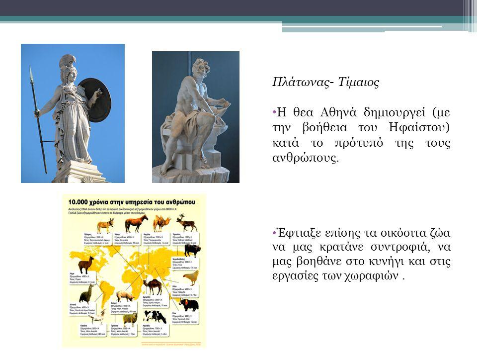 Πλάτωνας- Τίμαιος Η θεα Αθηνά δημιουργεί (με την βοήθεια του Ηφαίστου) κατά το πρότυπό της τους ανθρώπους.
